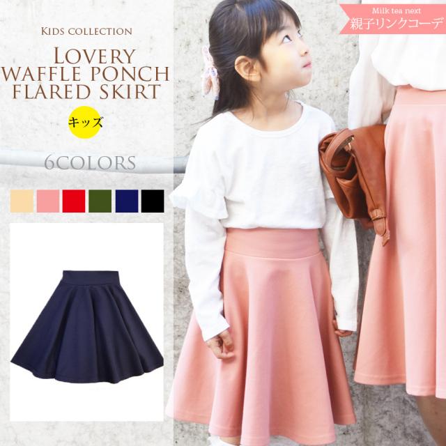 【KIDS・GIRLS】「キッズ・ワッフルポンチフレアースカート」(洗濯OK・親子リンクコーデ)【oyako03】~1枚までメール便可~