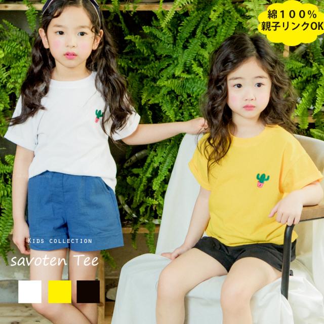 <KIDS・BOYS&GIRLS>ラブリー・サボテンTシャツ(お洗濯可、親子リンクコーデOK)~2枚までメール便可~【oyako16】