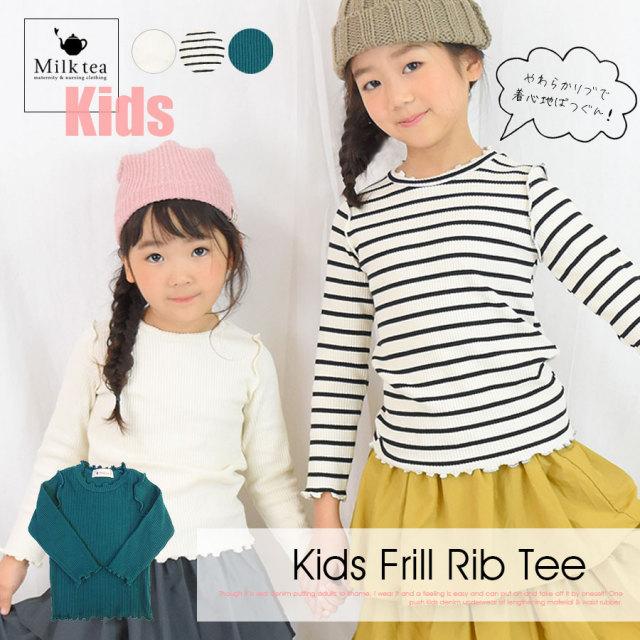 【KIDS】「キッズフリルリブTee」(伸びーるリブで着心地抜群!)