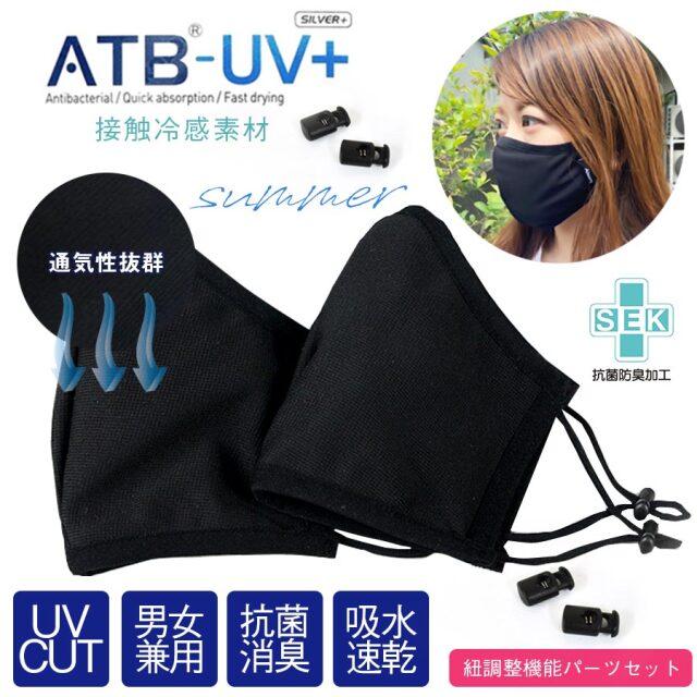 大人用マスク 接触冷感 UVカットATB-UV+を使用 洗える立体型 6枚までメール便可 返品交換・キャンセル不可