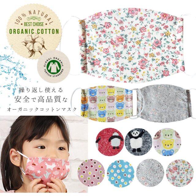 <KIDS>オーガニックコットン・子供用マスク 10枚までメール便可 返品交換・キャンセル不可