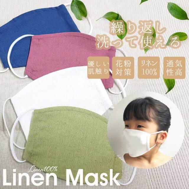 <KIDS>リネン100%繰り返し使える立体子供用マスク 10枚までメール便可 返品交換・キャンセル不可