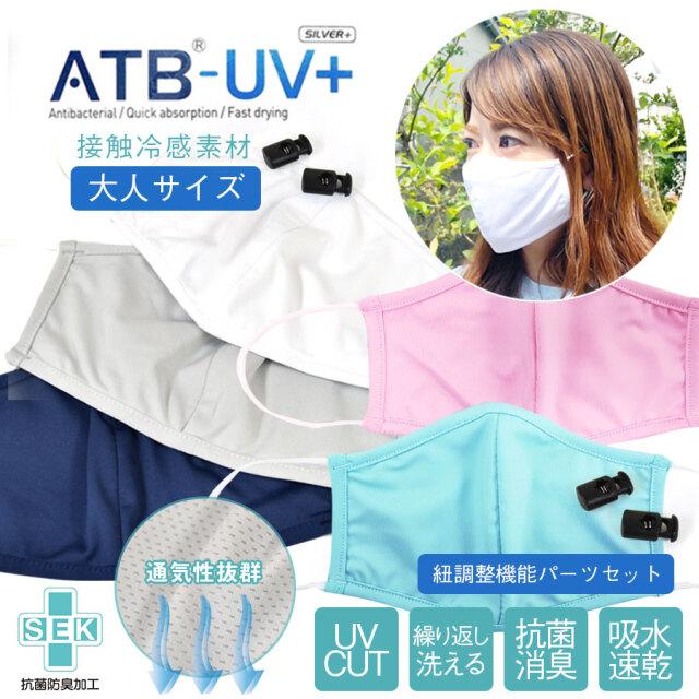 【紐調整パーツ付き】 マスク ひんやり接触冷感の洗える素材UVカットATB-UV+を使用   6枚までメール便可 返品交換・キャンセル不可