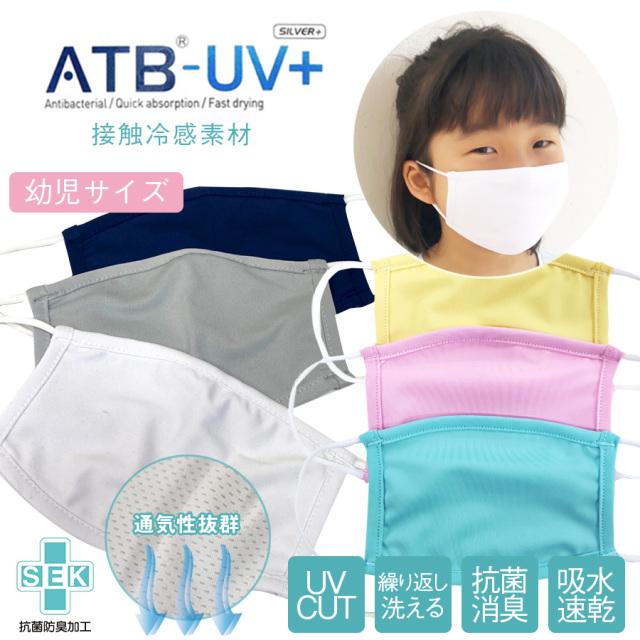 幼児サイズマスク 接触冷感!熱がこもらない・洗える素材UVカットATB-UV+を使用  10枚までメール便可 返品交換・キャンセル不可