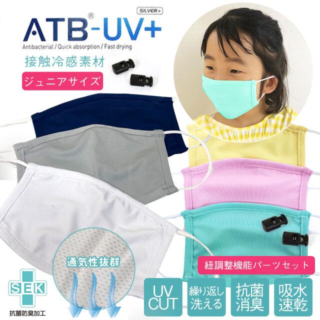 【紐調整パーツ付き】 ジュニアサイズマスク 接触冷感!熱がこもらない・洗える素材UVカットATB-UV+を使用  10枚までメール便可 返品交換・キャンセル不可