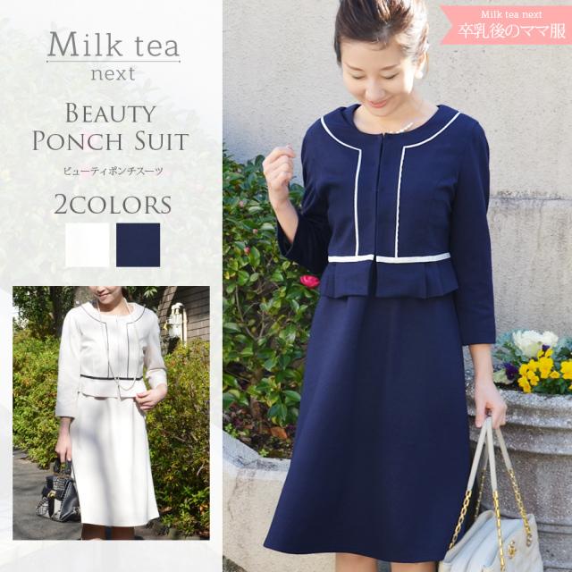 <Milk tea Next>ビューティ・ポンチスーツ(ジャケット・ワンピースのセット)~入園式、入学式、卒園式に~ママのスーツ【oyako12】
