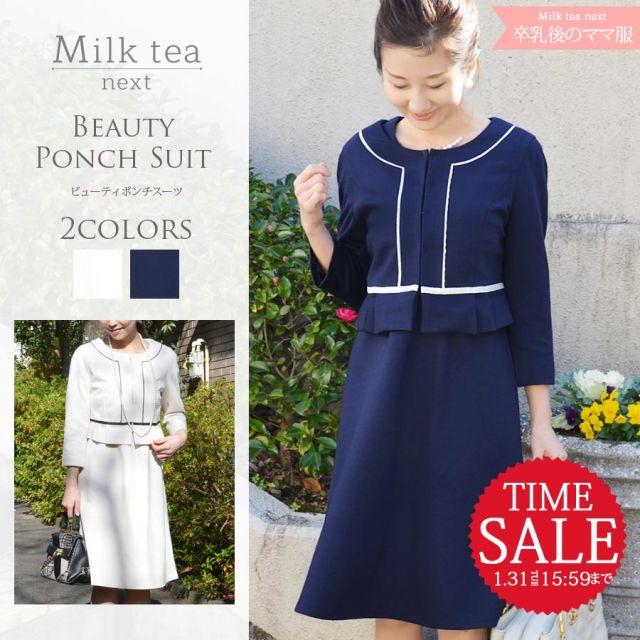 SALE <Milk tea Next>ビューティ・ポンチスーツ(ジャケット・ワンピースのセット)~入園式、入学式、卒園式に~ママのスーツ【oyako12】
