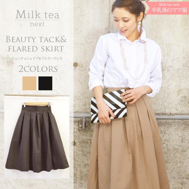 <Milk tea Next>ビューティ・タックフレアースカート(ウエストゴム)洗濯OK【B】