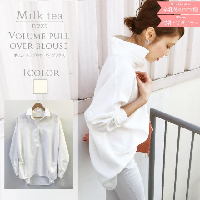 <Milk tea Next>ボリューム・プルオーバーブラウス(洗濯OK、レディース、マタニティOK)【oyako02】【oyako06】