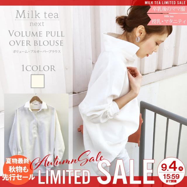 【SALE】<Milk tea Next>ボリューム・プルオーバーブラウス(洗濯OK、レディース、マタニティOK)【oyako02】【oyako06】