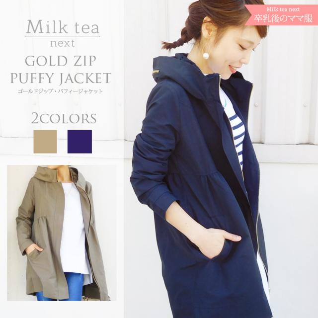<Milk tea Next>ゴールドジップ・パフィージャケット(裏地付、マタニティOK)