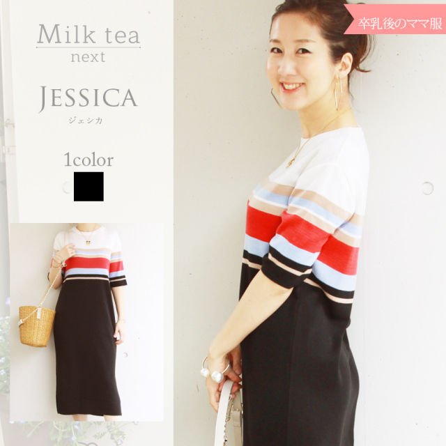 <Milk tea Next>ジェシカ(マタニティOK、洗濯OK!)