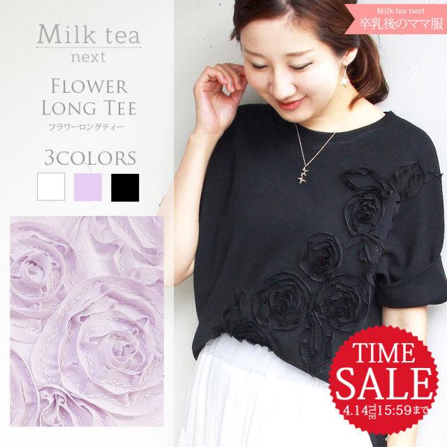 SALE <Milk tea next>フラワーモチーフロングTee(立体お花がカワイイ!親子リンクコーデOK)半袖 コットン Tシャツ【oyako00】