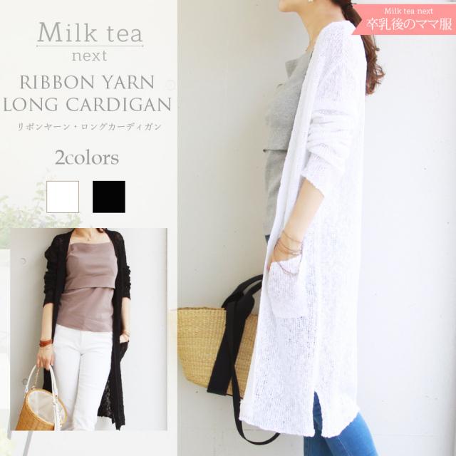 <Milk tea next>リボンヤーン・ロングカーデ (レーヨンの柔らかくしなやかな肌触り)