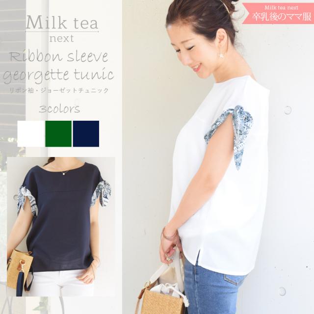 <Milk tea next>スカーフ袖・ジョーゼットブラウス(お洗濯OK、マタニティOK)