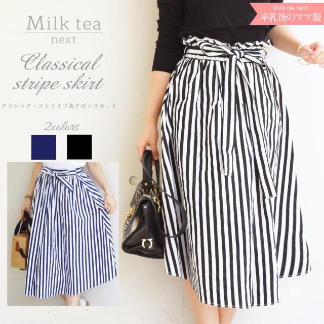 <Milk tea next>クラシカル・ストライプ&リボンスカート(ミモレ丈・ハイウエストで美シルエット!)