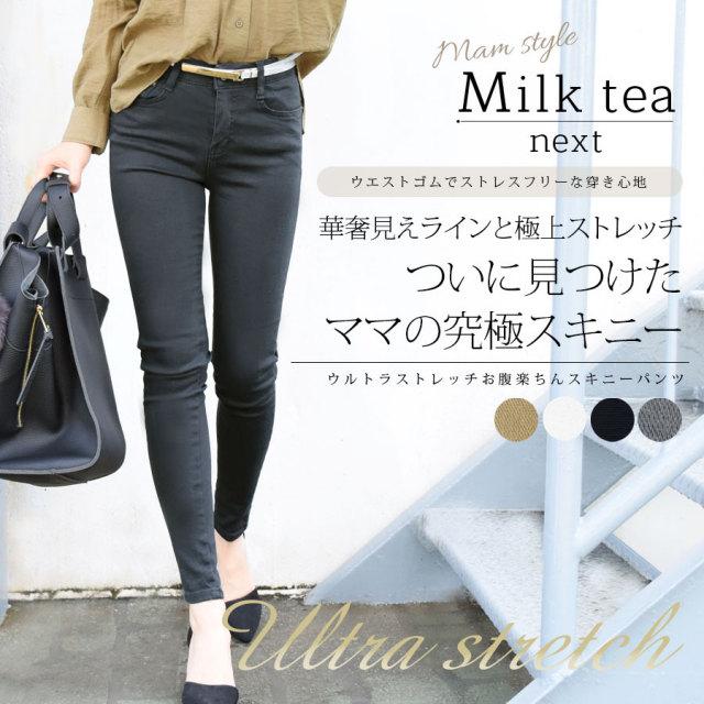 <Milk tea next>ウルトラストレッチお腹楽ちんスキニー(驚きのストレッチで抜群の穿き心地)