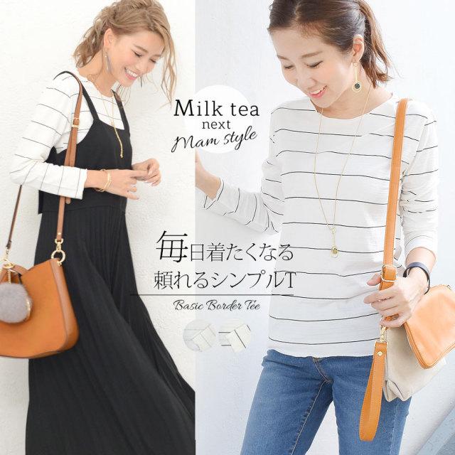 <Milk tea next>ベーシックボーダーT(しっとり素材で肌触り抜群!プチプラシンプルT)