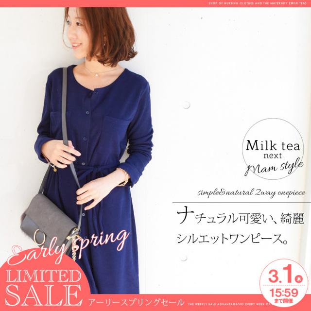 【2018春セール】<Milktea next>シンプル&ビューティ・2wayワンピース(さらさらもちもち肌触り!ウエスト紐取り外し可)(ちくちくしない)【SALE】