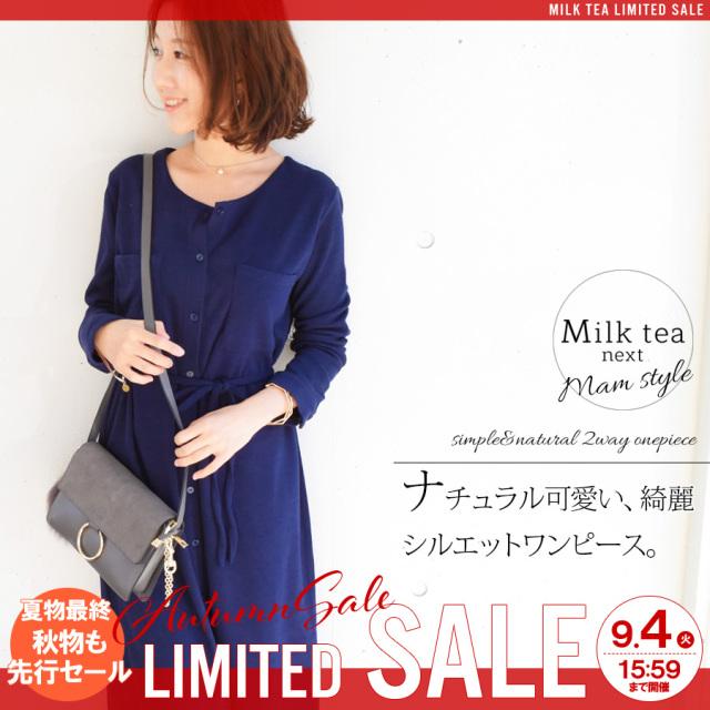 【SALE】<Milktea next>シンプル&ビューティ・2wayワンピース(さらさらもちもち肌触り!ウエスト紐取り外し可)(ちくちくしない)