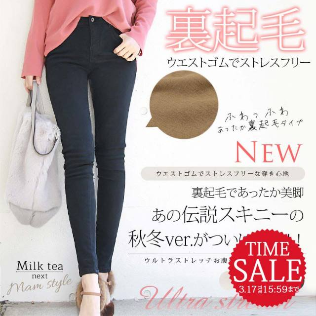 SALE <Milk tea next>ウルトラストレッチお腹楽ちん裏起毛スキニー【kk】