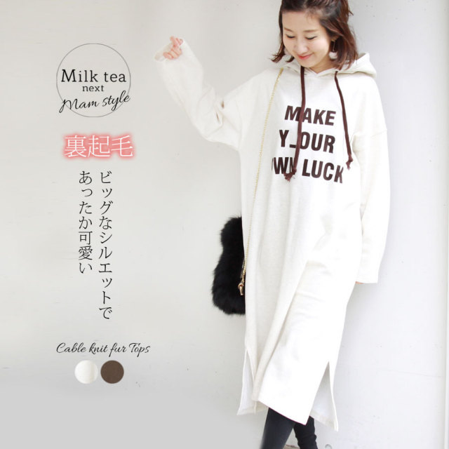 <Milktea next>裏起毛・マキシ丈ビッグパーカー