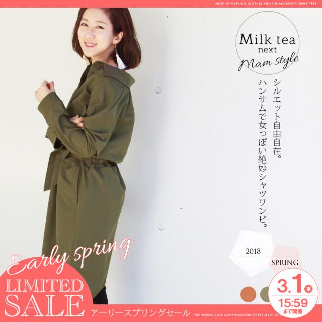 【2018春セール】<ワンピース・長袖>キャサリン・シャツワンピース(綺麗な落ち感)【SALE】