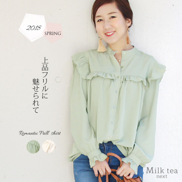 <Milktea next>ロマンティックフリルシャツ