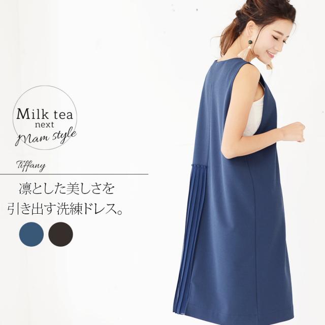 <Milk tea next>ティファニー(伸縮性あるジャージー生地、お洗濯OK)(結婚式 ドレス ジャンスカとしても)