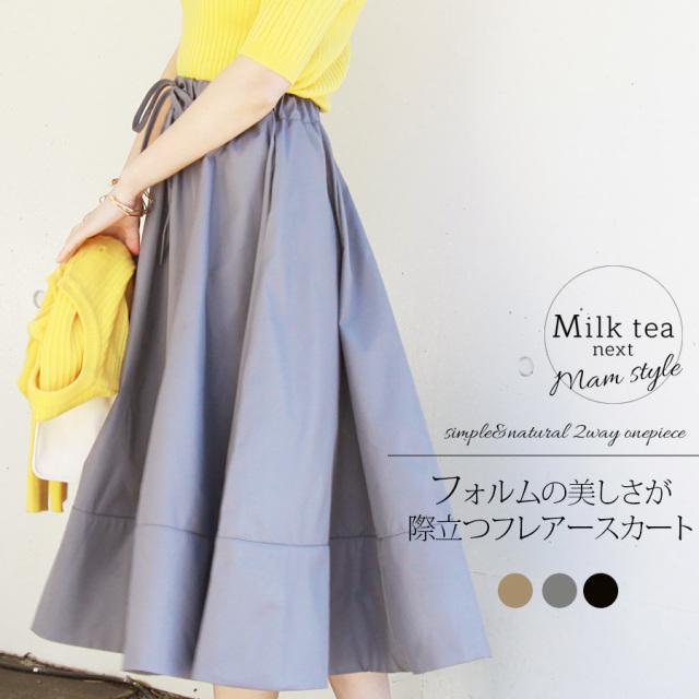 <Milk tea next>お腹楽ちん・ビューティフレアースカート(ウエストゴム)(ミモレ丈スカート ロング丈スカート)