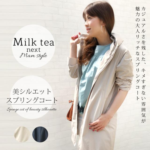 <Milk tea next>美シルエットスプリングコート