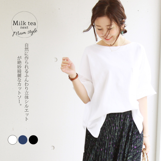 <Milk tea next>ビッグポケット・ボートネックT(マタニティOK!驚く程綺麗な落ち感)