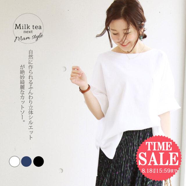 SALE <Milk tea next>ビッグポケット・ボートネックT(マタニティOK!驚く程綺麗な落ち感)