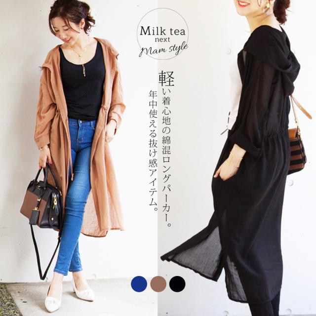 <ロングジャケット>綿混・フード付きライトジャケット(マタニティOK)