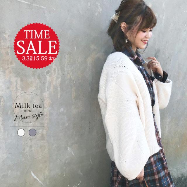 SALE <Milk tea next>フェザータッチ・ふんわりウール混カーディガン(マタニティOK!ちくちくしない!)
