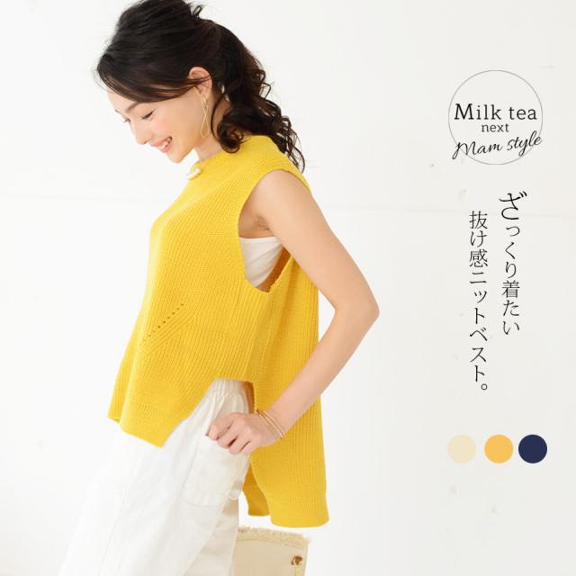 <Milk tea next>ざっくり抜け感ニットベスト(サイドスリット、授乳ケープとしても◎)