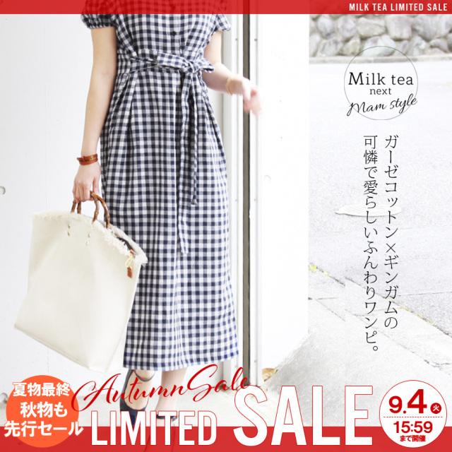 【SALE】<ワンピース・半袖>レイラ・ギンガムチェックワンピース(綿100%)
