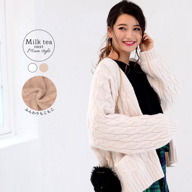 <Milk tea next>ウール混ふんわりニットケーブルカーディガン(ちくちくしない♪) ウール 厚手 長袖 秋 冬 秋冬 ざっくり ケーブル編み もこもこふわふわ 羽織り トップス セーター