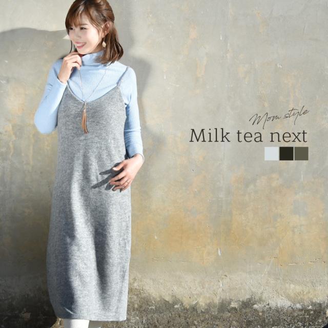 <Milk tea next>ふわふわもっちり柔らかキャミワンピ