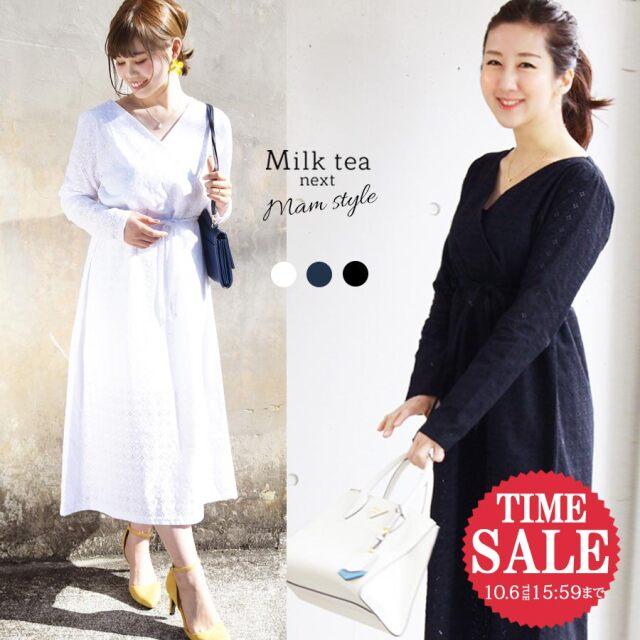 SALE <Milk tea next>ビューティ・カットワークレースドレス(総レースワンピース  お呼ばれ 保護者会)