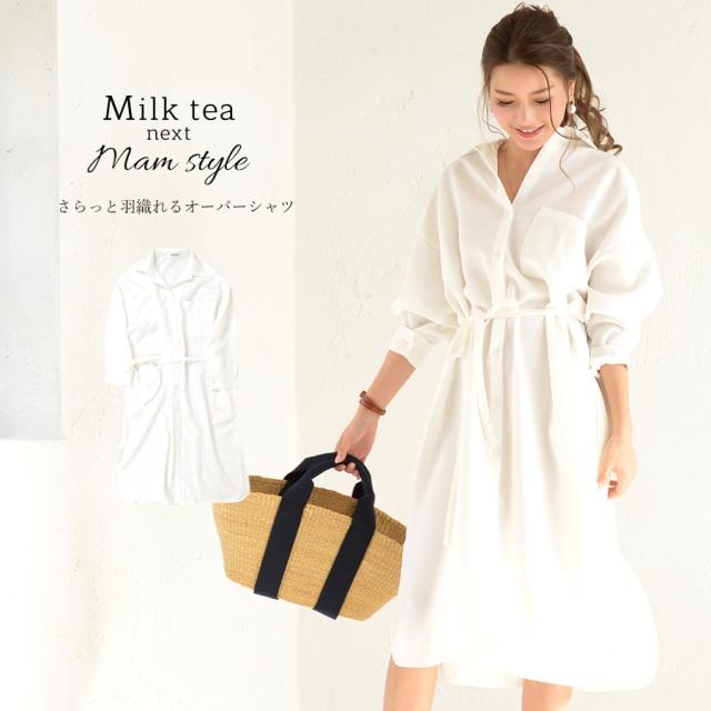 <Milk tea next>ビッグシルエット3wayロングシャツ(ボタンタイプの授乳口) 白シャツ 長袖 ゆったり 大きいサイズ ロング 無地 オフィス 長袖 ビッグサイズ シンプル キレイめ カジュアル ビッグシルエット