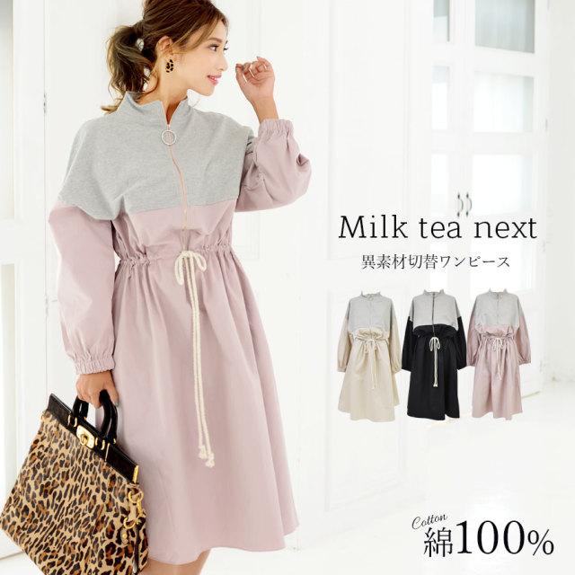 <Milk tea next>イネス・綿100%異素材切り替えナチュラルドローコードワンピース  ママ 大人ワンピース レディース ビッグシルエット 大きいサイズ コットン お家で洗える ママ 子育て