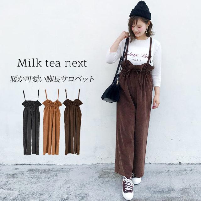 <Milk tea next>キティ・暖かハイウエストコーデュロイサロペット 100%コットン サロペット オーバーオール ワイドパンツ マタニティ 妊娠 大きいサイズ レディース 防寒 保温 暖か ミルクティー Milk tea