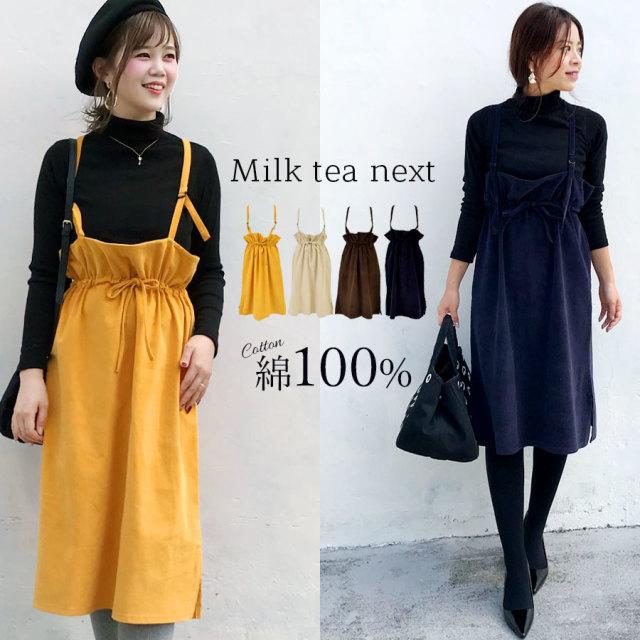 <Milk tea next>ふんわりキュッと!暖かコットンコーデュロイサロペットスカート