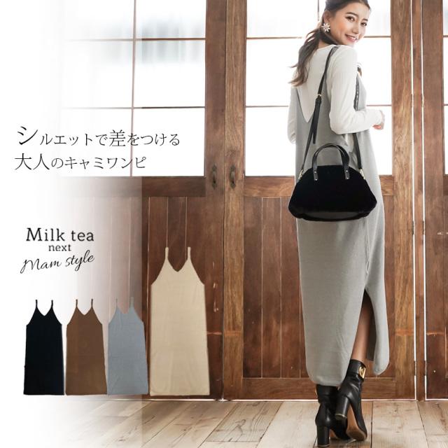 <Milk tea next>美シルエット・柔らかレーヨンロングキャミワンピース
