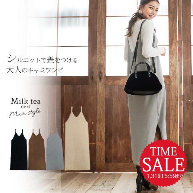 SALE <Milk tea next>美シルエット・柔らかレーヨンロングキャミワンピース