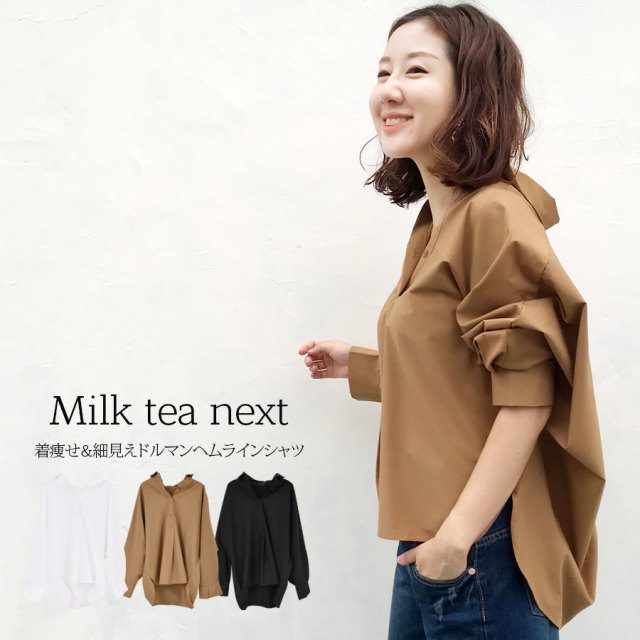 <Milk tea next>ビオラ レーヨン混ドルマン&ヘムラインシャツ
