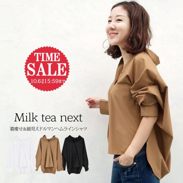 SALE <Milk tea next>ビオラ レーヨン混ドルマン&ヘムラインシャツ