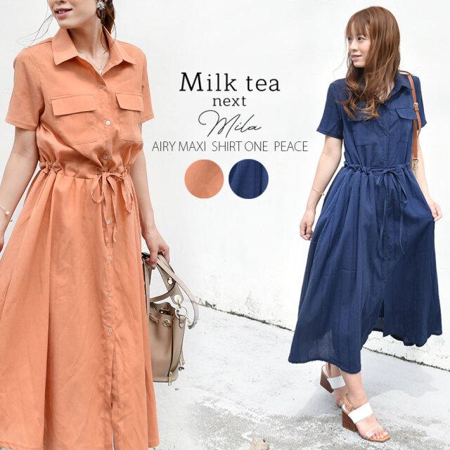 <Milk tea next>ミラ・エアリーマキシ丈シャツワンピース