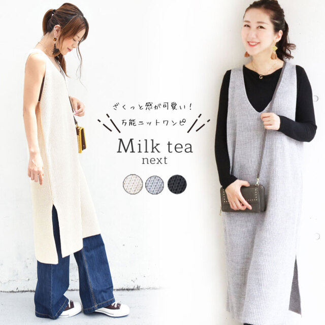 <Milk tea next>ざくっとナチュラル可愛いニットワンピ